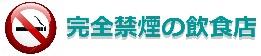 横浜市完全禁煙の店